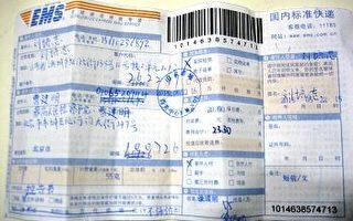 遭610绑架判刑 诸城刘培志控告江泽民