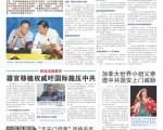 第38期中國新聞專刊頭版。