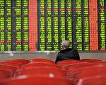 5月28日,中國股市受多重利空影響,A股暴跌6.5%跌超300點,創2季度以來最大單日跌幅,兩市成交2.4萬億元再創新高,超500股跌停。圖為安徽合肥一家交易所。(AFP)