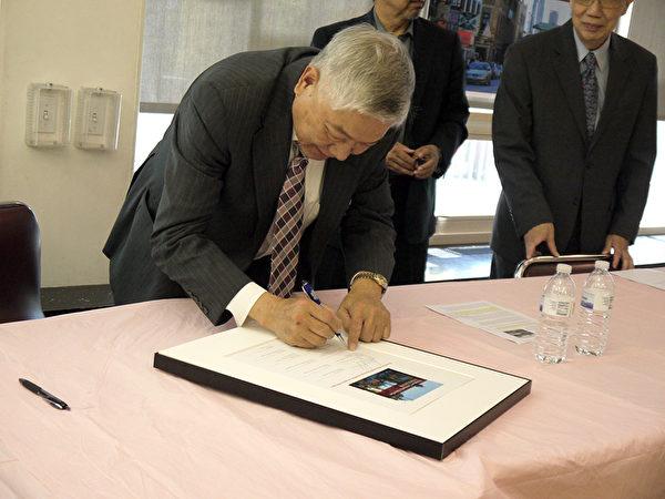 华商会董事长陈伟民签署远见计划。(温文清/大纪元)。