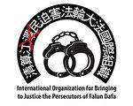 清算江澤民迫害法輪大法國際組織(大紀元資料圖片)