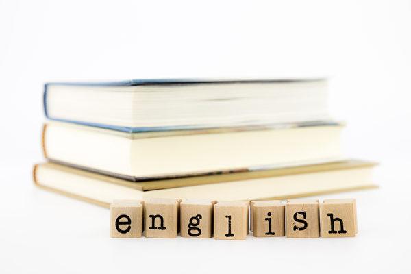 中國人經常會犯的中式英語錯誤,有些是來自中式教育。(Fotolia)