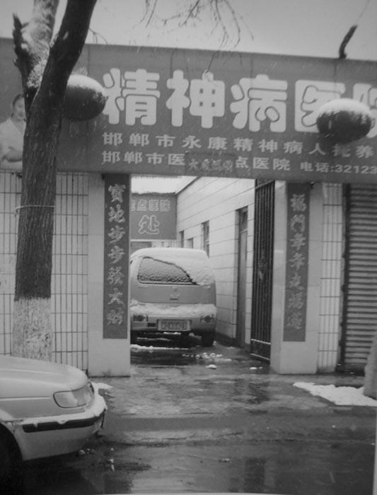 邯鄲市法輪功學員楊寶春被迫害致殘後,被非法關押在永康精神病院長達五六年。(明慧網)