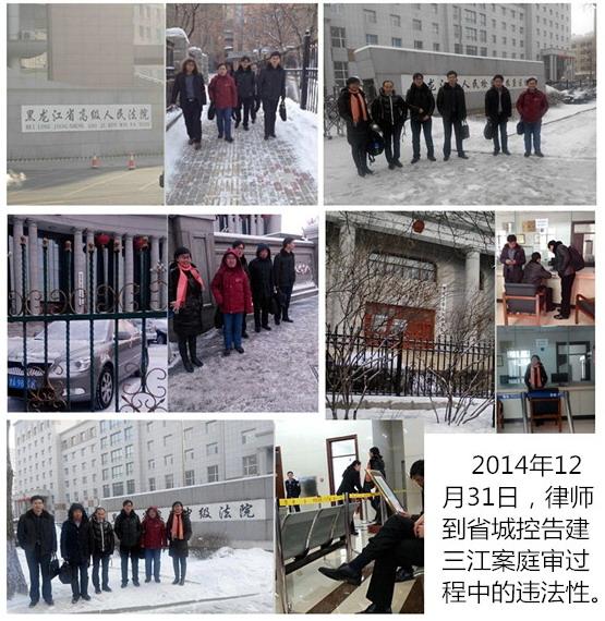 建三江法輪功學員被非法庭審,代理律師要求會見遭到拒絕,律師舉牌抗議,並前往當地相關機構進行投訴控告。(大紀元資料室)