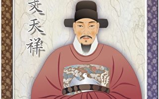 掀开中华民族的史册,可以看到在中国历史上有许多仁人志士舍生取义。文天祥也是其中之一,他用自己的鲜血和生命谱写了一曲悲壮的浩然正气之歌。(图:大纪元)