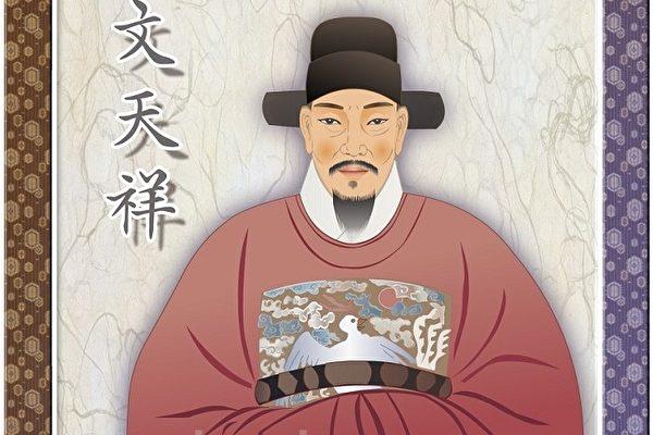 掀開中華民族的史冊,可以看到在中國歷史上有許多仁人志士捨生取義。文天祥也是其中之一,他用自己的鮮血和生命譜寫了一曲悲壯的浩然正氣之歌。(圖:大紀元)