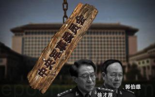 上一届军委副主席徐才厚、郭伯雄都被抓,而其他多名当时的军委委员也传涉及贪腐和其它问题。(大纪元合成图片)