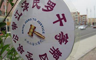 大陸民眾支持控告江澤民 「早該抓起來了」