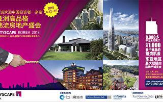 """亚洲超大型国际房地产博览会""""CityscapeKorea2015"""",将于6月12日至14日在仁川松岛国际会展中心(songdoconvensia)举行。(大纪元制图)"""