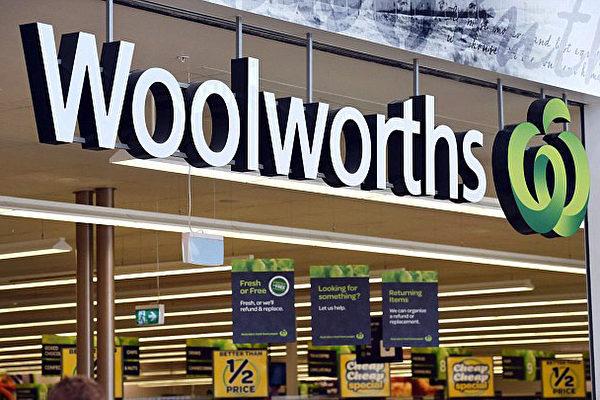 澳洲超市巨头Woolworths。(简玬/大纪元)
