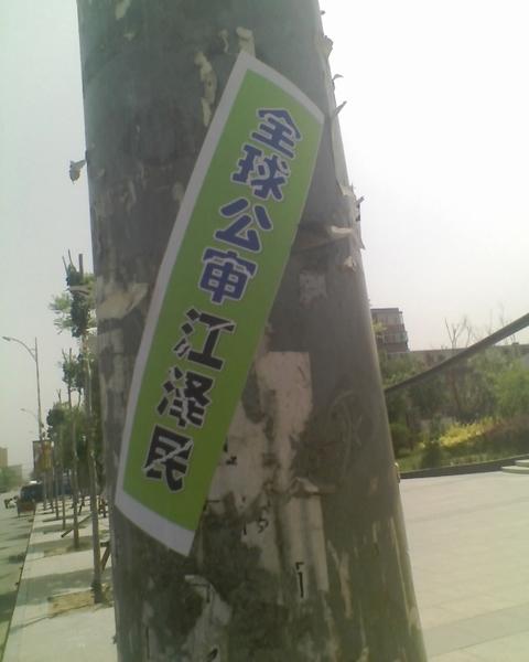 遼寧一城市出現「全球公審江澤民」等標語。(明慧網)