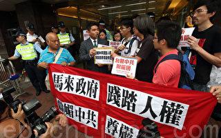 学民思潮及社民连到马来西亚领事馆抗议,要求当局就打压两地民主交流道歉。(蔡雯文/大纪元)