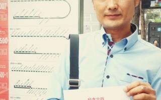 民主中国阵线韩国成员、中国民主党韩国党部负责人朴成秀。(图片由本人提供)