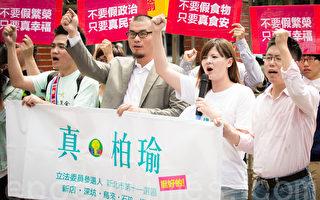 绿党青年部召集人曾柏瑜(右2)2日举行记者会,宣布投入2016年的新北市第11选区立委选举,以23岁之姿,挑战现任国民党立委罗明才。(陈柏州/大纪元)