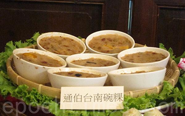 通伯台南碗粿。(钟元/大纪元)