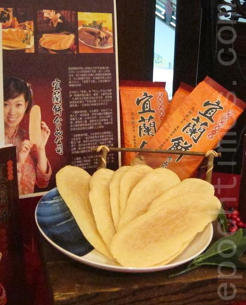 宜兰鸭舌饼。(钟元/大纪元)