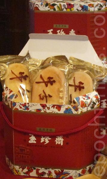 玉珍斋牛舌饼。(钟元/大纪元)