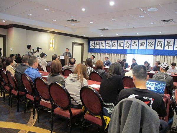 6月2日,大紐約地區紀念「六·四」26週年大會在法拉盛舉行。(大紀元)