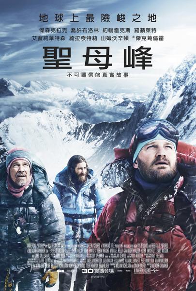 《圣母峰》海报。(UIP提供)