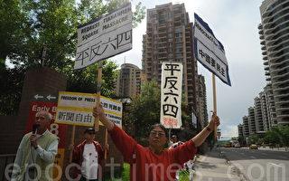 部分卡尔加里市民在中领馆前纪念六四26周年,呼吁民众勿忘历史。(吴伟林/大纪元)