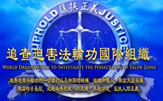 法轮功学员诉江被迫害 追查国际追查责任人