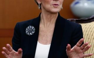 澳大利亞的外交部長畢曉普(如圖)於2015年6月5日警告說,伊斯蘭國極端組織正在招募和培訓氯氣化武專家。本圖為畢曉普於2015年5月21日訪問南韓首爾時的照片。( Jeon Heon-Kyun - Pool/Getty Images)