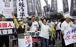 雲林反空污大遊行 抗議六輕污染
