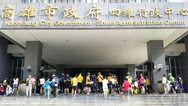 """""""单车毕业典礼""""6日在高雄市政府四维行政中心出发。(陈平和/大纪元)"""