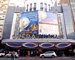 6月4日至14日,神韻舞劇團在阿根廷首都布宜諾斯艾利斯的Opera劇院上演《西遊記》演出。(林南/大紀元)