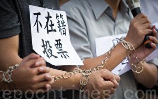 公民憲政推動聯盟、守護民主平台等民團8日於立院外上演自縛鐵鍊的行動劇,象徵修憲的力量遭國民黨「綁架」。(陳柏州/大紀元)