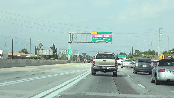 洛杉磯高速公路收費道路。(薛文/大紀元)