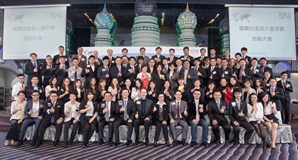 全球最大商務引薦平台BNI商會富樂分會,9日於高雄華園飯店舉行啟動大會, 南台灣300餘企業人士齊聚一堂。(BNI富樂分會提供)