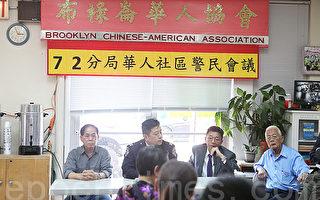6月8日,72分局第2次华社警民会议在布碌崙华协举行。(杜国辉/大纪元)