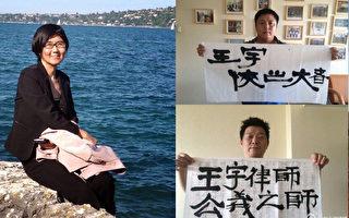 左為王宇律師,右為律師同行網上聲援支持王宇,譴責中共喉舌的抹黑報導。(大紀元合成圖)