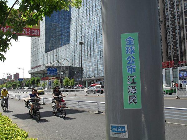 河北廊坊市的大街小巷出现大量标语。(明慧网)