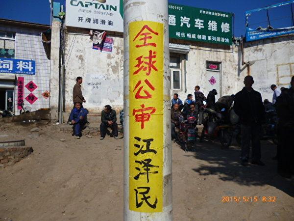 河北省张家口标语。(明慧网)
