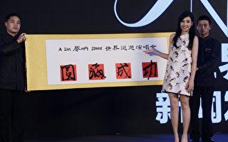 A-Lin(右二)特意于6月18日来京召开新闻发布会,并且现场揭幕巡演城市,现场大秀书法。(索尼音乐提供)