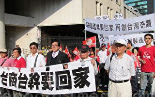外資和台商近來加速自中國撤離,專家呼籲台商對西進應三思。圖為2012年台商舉辦「台商台幹要回家」遊行。(大紀元)