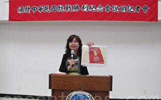 纪念中华民国抗战胜利70周年