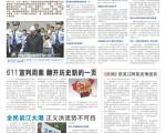 第39期中國新聞專刊頭版。