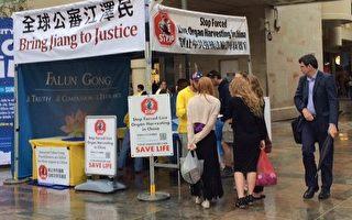 澳洲公众呼吁外长关注中共活摘器官