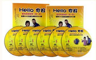 《Hello你好》新唐人实用英语教学节目