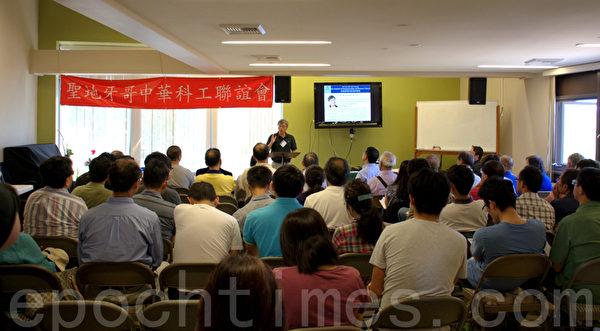 6月20日,矽谷著名創投家陳五福先生應聖地亞哥中華科工會邀請,為聖地亞哥僑胞分享創投心得。(楊婕/大紀元)