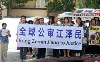 美国之音:美国加州法轮功学员控告江泽民