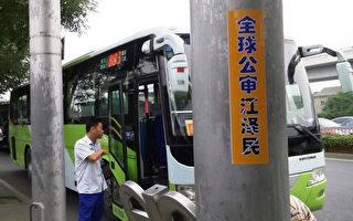 北京街頭多處現「全球公審江澤民」標語