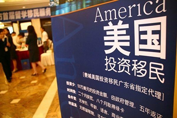 美國證交會週二宣布,指控兩家公司未經註冊擔任EB5投資移民經紀人,顯示聯邦機構開始嚴審並採取法律行動。(大紀元資料圖)