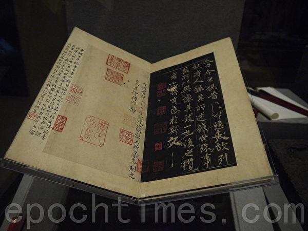 南宋游似丞相收藏的《蘭亭序》拓本。(溫文清/大紀元)