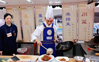 第七屆全球中國菜廚技大賽決賽開場