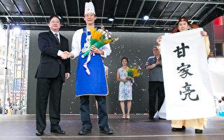 2015年6月27日,第七届新唐人全世界中国菜厨技大赛决赛正式在纽约时代广场隆重开场。图为新唐人总裁与粤菜组获奖人甘家亮握手祝贺其获奖。(Benjamin Chasteen/Epoch Times)