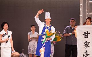 6月27日,第七届新唐人世界中国菜厨技大赛决赛在纽约时代广场落幕。来自加拿大的粤菜大厨甘家亮获得金奖。(戴兵/大纪元)